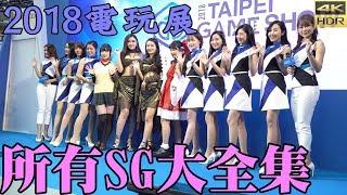 2018 台北國際電玩展 Taipei Game Show 完全收錄 所有SG大全集(4K HDR)[無限HD]🏆