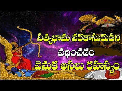 way satyabhama killing narakasura in telugu | narak chaturdashi | Garuda TV