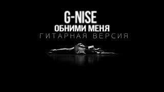 G-Nise - Обними меня (как играть на гитаре)