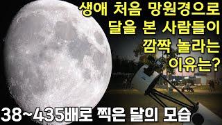 천체망원경으로 생애 처음 달을 본 사람들의 생생하고 다…