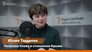 Политика Киева в отношении Крыма. Интервью с Юлией Тищенко   Радио Крым.Реалии