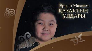 Ержан Максим – Қазақтың ұлдары (аудио)