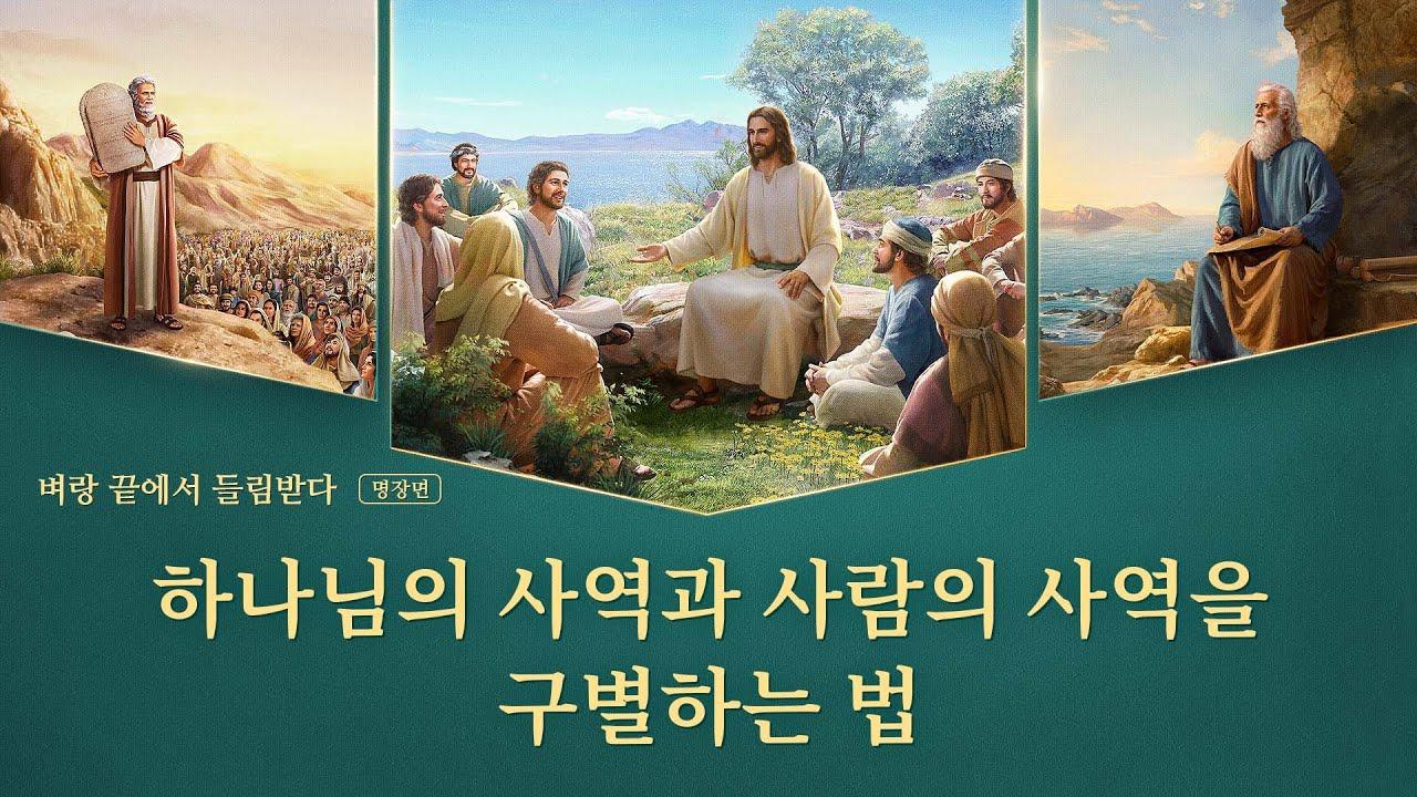 기독교 영화 <벼랑 끝에서 들림받다> 명장면(2)하나님의 사역과 사람의 사역을 구별하는 법