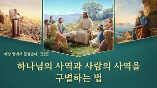 「벼랑 끝에서 들림받다」하나님의 사역과 사람의 사역의 차이