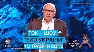 """Ток-шоу """"Ехо України"""" від 13 травня 2019 року"""
