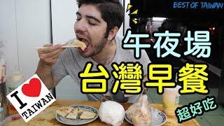 外國人半夜兩點吃台灣早餐,台灣人都半夜吃早餐嗎?台灣早餐店 ????- (老外瘋台灣)