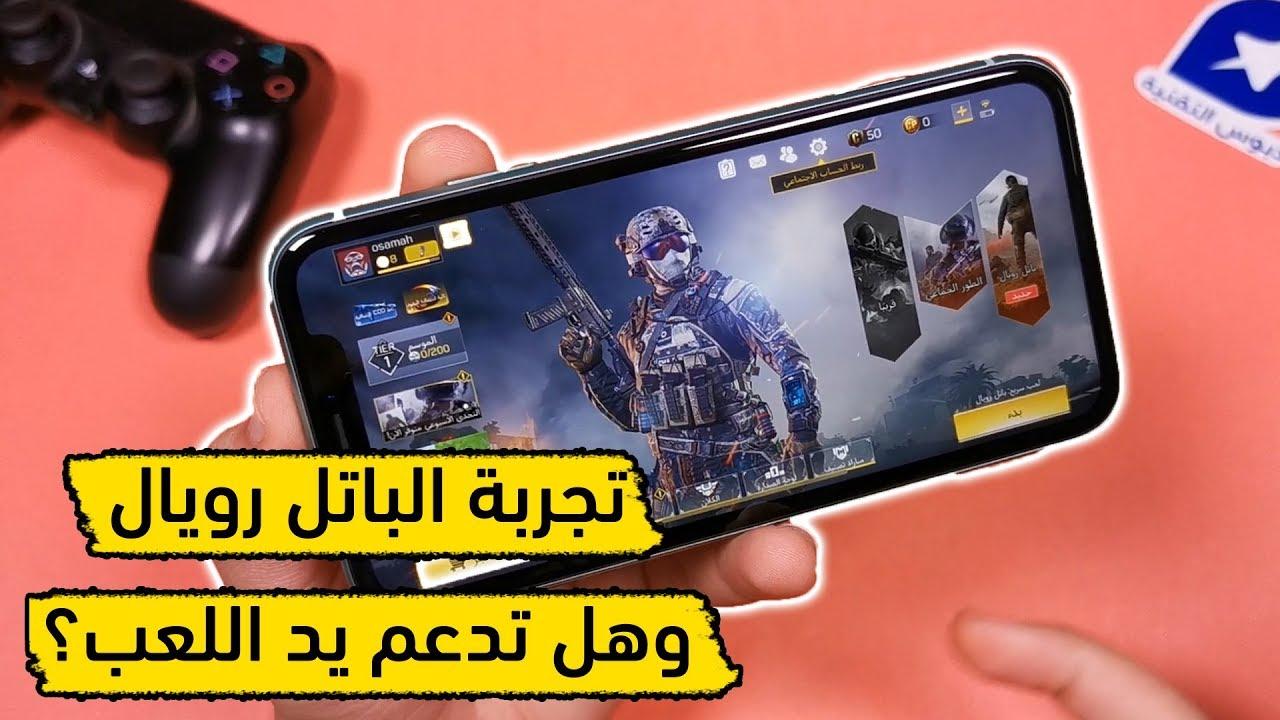 أول تجربة كول اوف ديوتي موبايل Call Of Duty Mobile: شرح طريقة اللعب مع روابط التحميل