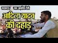 जन आक्रोंश रैली में आदित्य यादव का भाषण | aditya yadav speech