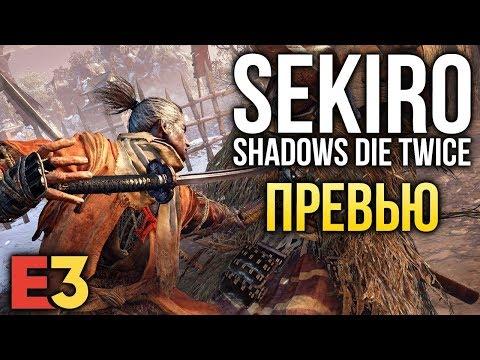 Sekiro: Shadows Die Twice - Совсем не Dark Souls I Первые впечатления I E3 2018