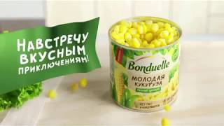 Молодая Кукуруза Bonduelle (прикол)
