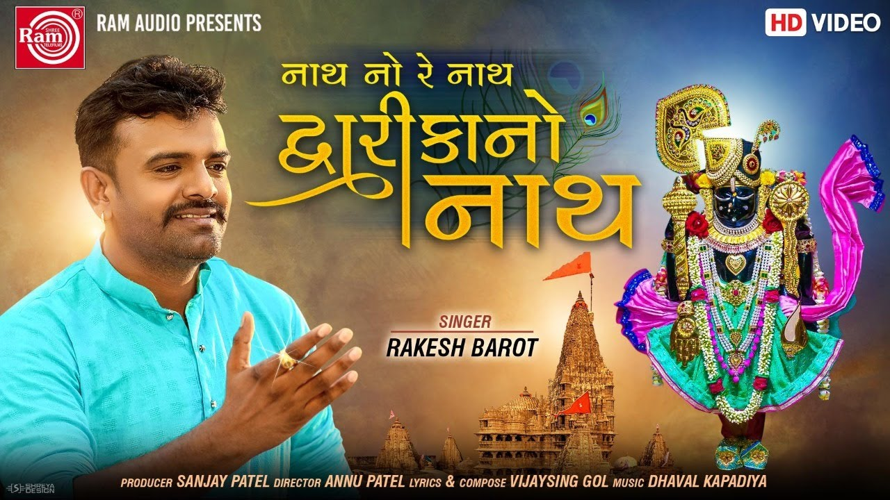 Nath No Re Nath Dwarikano Nath ||Rakesh Barot ||New Gujarati Video Song 2020 ||Ram Audio