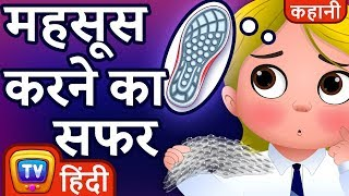 महसूस करने का सफर (The Sensory Journey) - Hindi Kahaniya - ChuChu TV Hindi Moral Stories