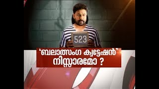 Social Media Campaign To Support Dileep And TP Senkumar's Controversial Statement| News Hour 16 July