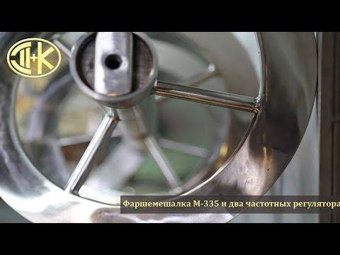 Видео о работе фаршемешалки ДВАК МЧ с одним частотным регулятором