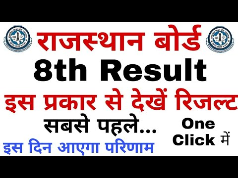Rajasthan Board 8th Class Result Kaise Check Kare//How To Check Rajasthan Board 8th Class Result thumbnail
