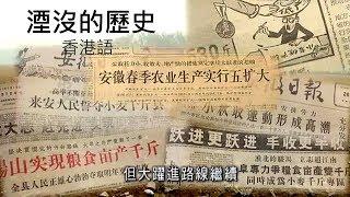 湮沒的歷史-大躍進的回憶(香港語)