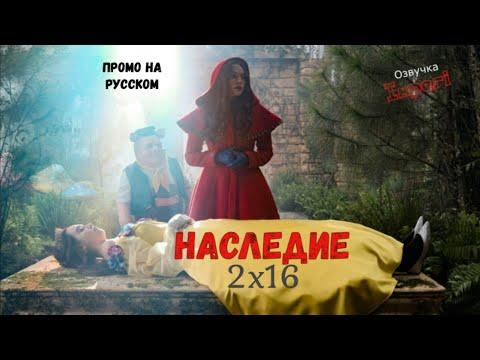 Наследие 2 сезон 16 серия / Legacies 2x16 / Русское промо