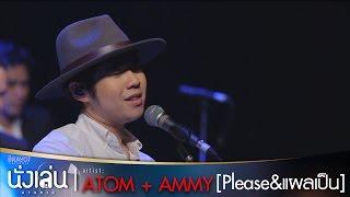"Please&แผลเป็น - ATOM+AMMY ใน ""นั่งเล่น Studio by GMM BRAVO"