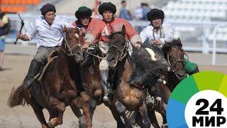 Праздник верхом на конях: в Кыргызстане министры и журналисты сыграли в кок-бору - МИР 24