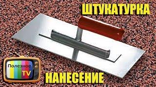 Нанесение мозаичной штукатурки(В этом видео вы увидите как правильно наносить мозаичную штукатурку, как правильно подготовить поверхност..., 2015-10-03T16:30:17.000Z)