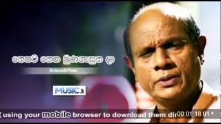 Nethata Netha Muna Gasunu Da (Sinhala MP3) - Amarasiri Pieris - www.Music.lk