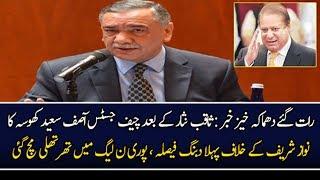 CJP Asif Saeed Khosa Ne Nawaz Sharif Ke Mutaliq Kiya Hukam Jari Kardiya?