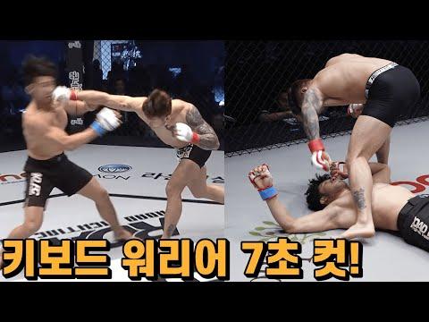 7초 만에 상대 실신시키는 키보드 워리어 The Best Knockouts of KIM SEUNG-YEON