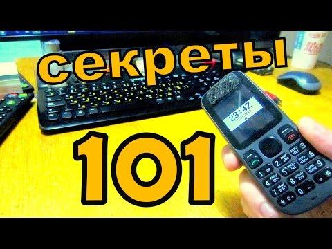 Секреты Nokia 101 Dual Sim