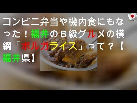 コンビニ弁当や機内食にもなった!福井のB級グルメの横綱「ボルガライス」って?【福井県】