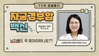 박보검이 '자궁경부암' 주사를 맞았다고?…