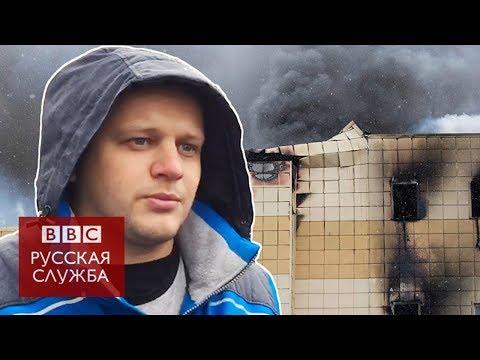 'Мне больше терять нечего': монолог человека, потерявшего в Кемерове семью