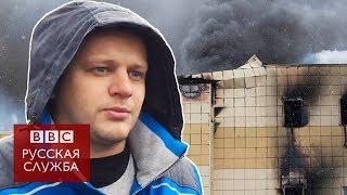 """""""Мне больше терять нечего"""": монолог человека, потерявшего в Кемерове семью"""