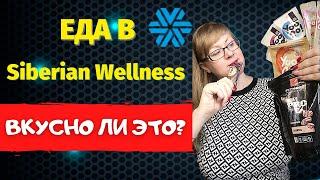 Все про ЕДУ в Siberian Wellness | Продукт Сибирское Здоровье | ЕДА и БАДЫ | Правильное Питание