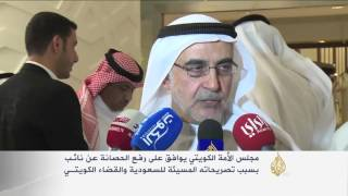 رفع الحصانة عن نائب كويتي لتصريحاته المسيئة للسعودية