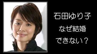 石田ゆり子はなぜ結婚できない? Why can Yuriko Ishida not get marrie...