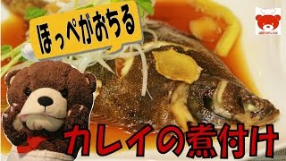 How To Make Simmered Flounder Nitsuke #67