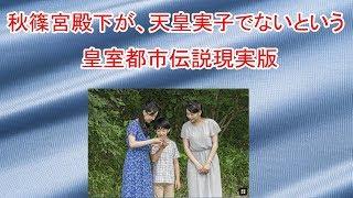 秋篠宮殿下が、天皇実子でないという皇室都市伝説現実版