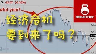 经济危机真快来了吗?- 金融危机,经济萧条,股票,股市,股市大跌