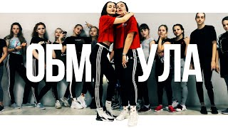 Танцы в Череповце | The Limba -  Обманула | Танцевальный Центр ЭЛЕФАНК