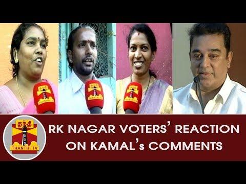 RK Nagar Voters' Reaction on Kamal Haasan's Comments | Thanthi TV