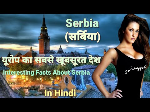 सर्बिया एक विचित्र देश// Amazing facts about serbia