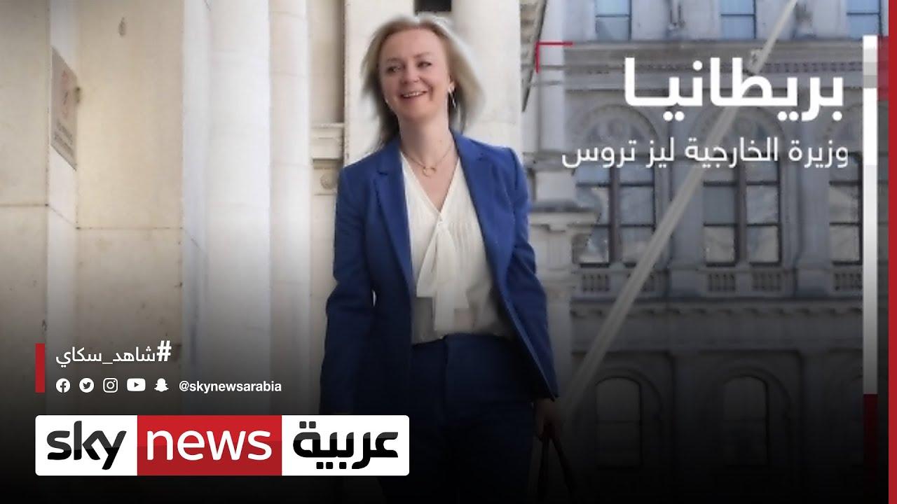 بريطانيا.. وزيرة الخارجية ليز تروس  - نشر قبل 3 ساعة