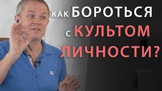 Как бороться с культом личности?  Александр Шевченко