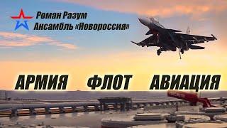 АРМИЯ. ФЛОТ. АВИАЦИЯ. (гр. Новороссия и Роман Разум)