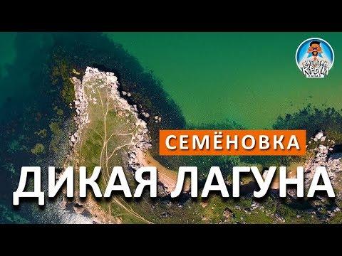 Крым. Семёновка. КЕМПИНГ.