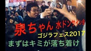 ゴジラフェス!泉ちゃんのこと松尾諭による即席水ドン サイン会 現地撮...