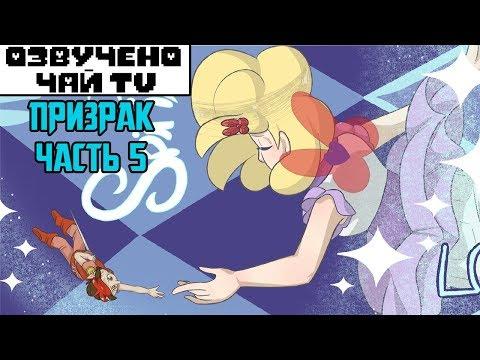Призрак - Spirit RUS (Undertale comic dub) часть 5