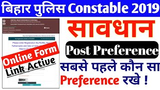 bihar police vacancy 2019|Post Preference|Notification|Date|Latest News|Online Apply |Salary|Fees