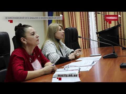 Moy gorod: Мой город Н: В Николаевской ОГА забыли о Калиновской ОТГ