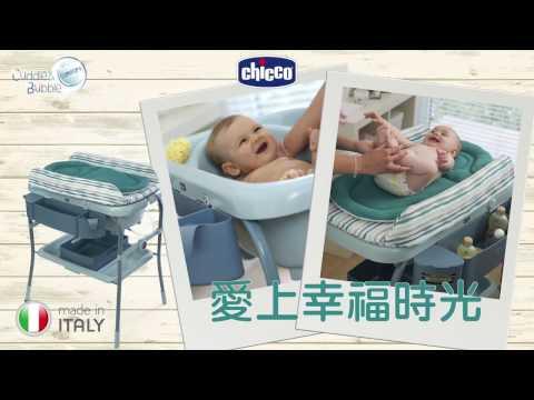 【小海豚】新義大利進口Chicco Cuddle & Bubble洗澡尿布台.浴盆.泡泡水藍/雨灰/粉綠3色.專櫃公司貨